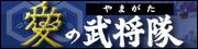 やまがた【愛】の武将隊の公式Webサイトです。